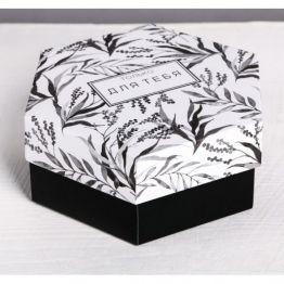 Коробка складная Только для тебя, 15 × 13 × 6 см