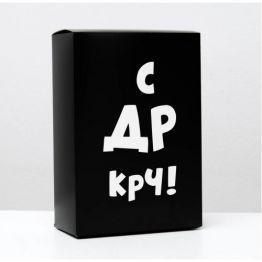 Коробка складная с приколами С др крч!, 16 × 23 × 7,5 см 4843600