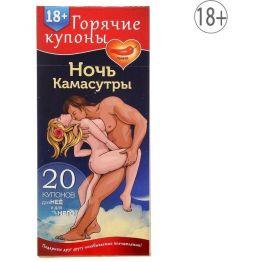 ГОРЯЧИЕ КУПОНЫ НОЧЬ КАМАСУТРЫ арт. 1202192