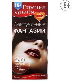 ГОРЯЧИЕ КУПОНЫ СЕКСУАЛЬНЫЕ ФАНТАЗИИ арт. 1202195