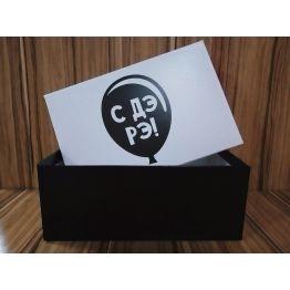 Коробка «С ДЭ РЭ» 4832743-7