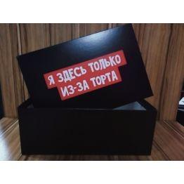 Коробка «С ДЭ РЭ» 4832743-8