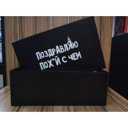 Коробка «С ДЭ РЭ» 4832743-10
