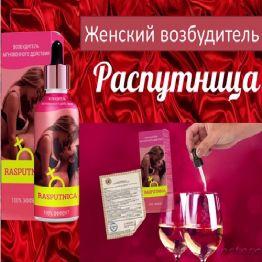 Капли Распутница – Женский возбудитель мгновенного действия , ras6969