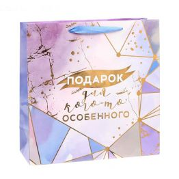 Пакет ламинированный квадратный Подарок для кого-то особенного, 30 × 30 × 12 см